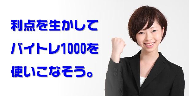 バイトレ1000紹介2
