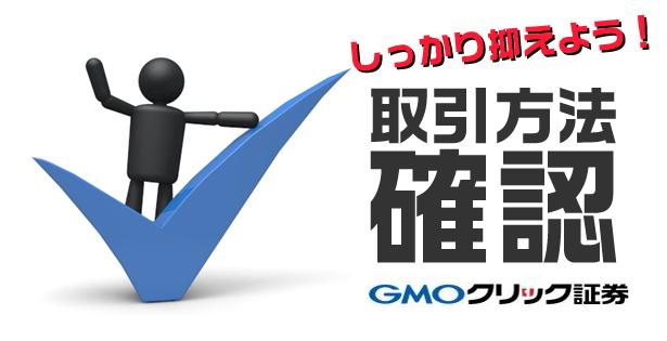 GMOクリック証券攻略と取引方法確認