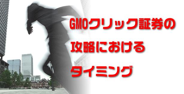 GMOクリック証券のバイナリーオプション攻略2