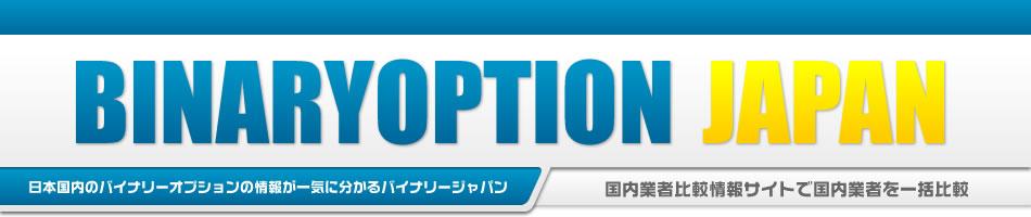 国内バイナリーオプション比較サイトバイナリージャパン