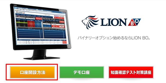 ライオンBO(ヒロセ通商)の口座開設は公式サイトから