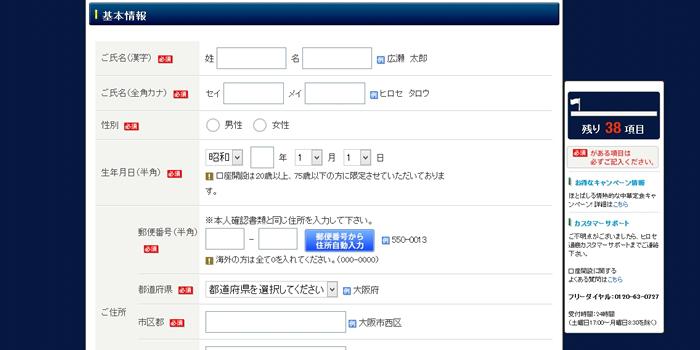 ライオンBO(ヒロセ通商)の口座開設と情報入力