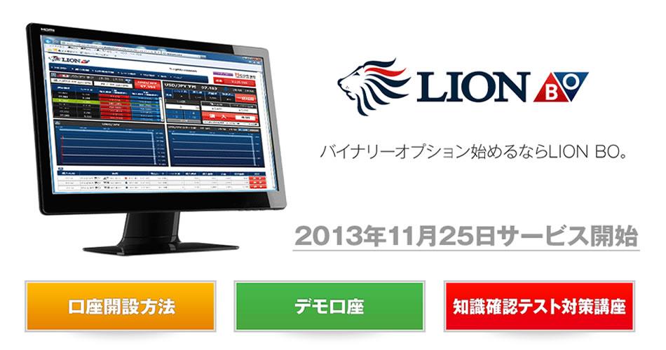 ヒロセ通商(LIONBO)