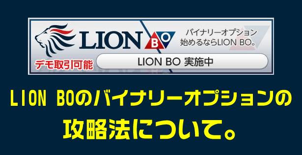 LION BOの攻略法について