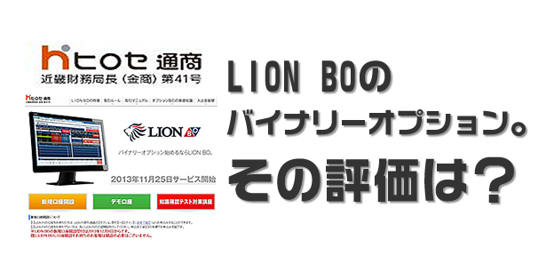 LION BOのバイナリーオプション評価について