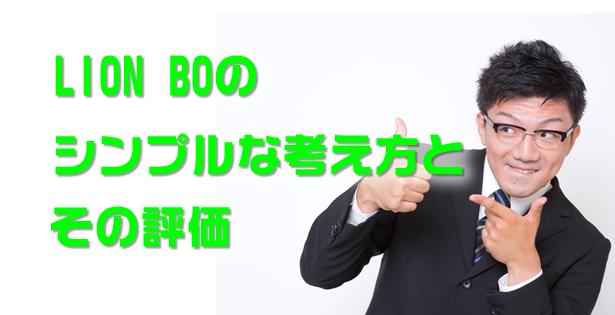 LION BOのシンプルな考え方とその評価