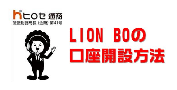 LION BOの口座開設について