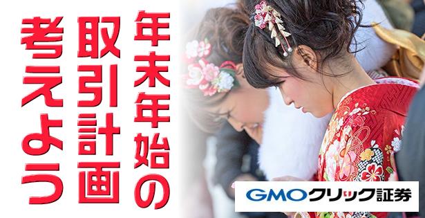 GMOクリック証券の年末年始