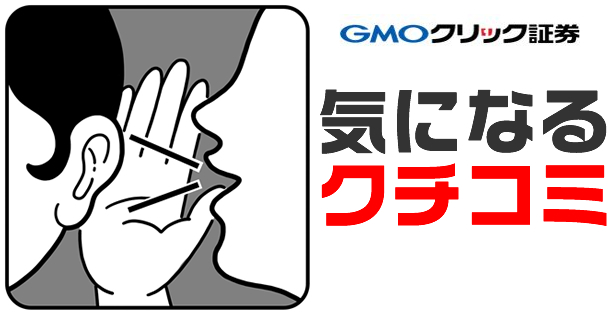 GMOクリック証券のクチコミについて