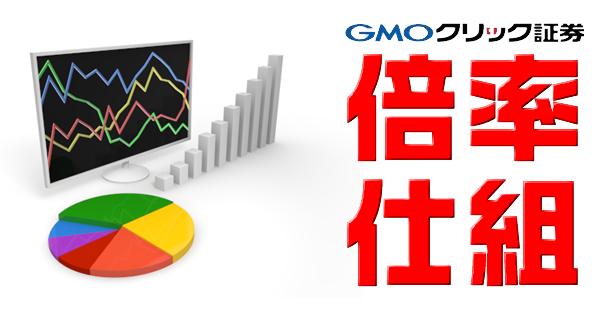 GMOクリック証券のバイナリーの倍率について