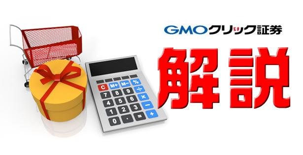 GMOクリック証券のバイナリーの倍率の仕組み