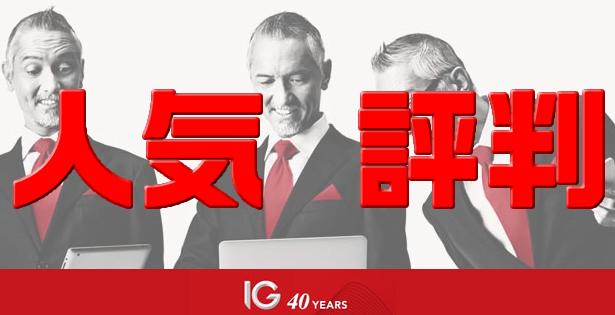 IG証券の評判と取引