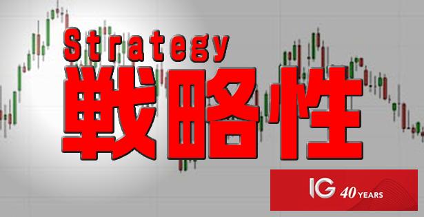 IG証券の評判になっている取引の戦略性