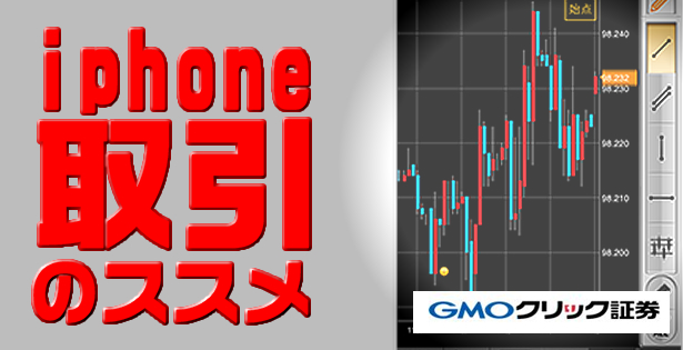 GMOクリック証券のiphoneの利用