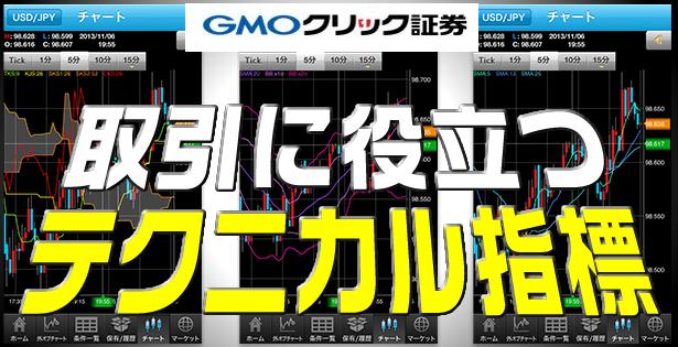 GMOクリック証券のiphoneでできることを確認しよう。