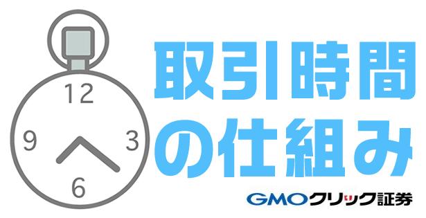 GMOクリック証券の取引時間の仕組みを知ろう