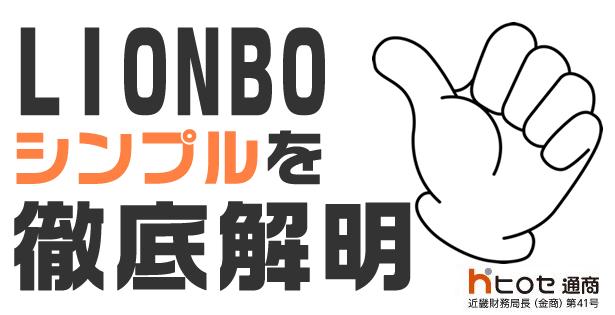 LION BOのバイナリーオプションについてまとめました