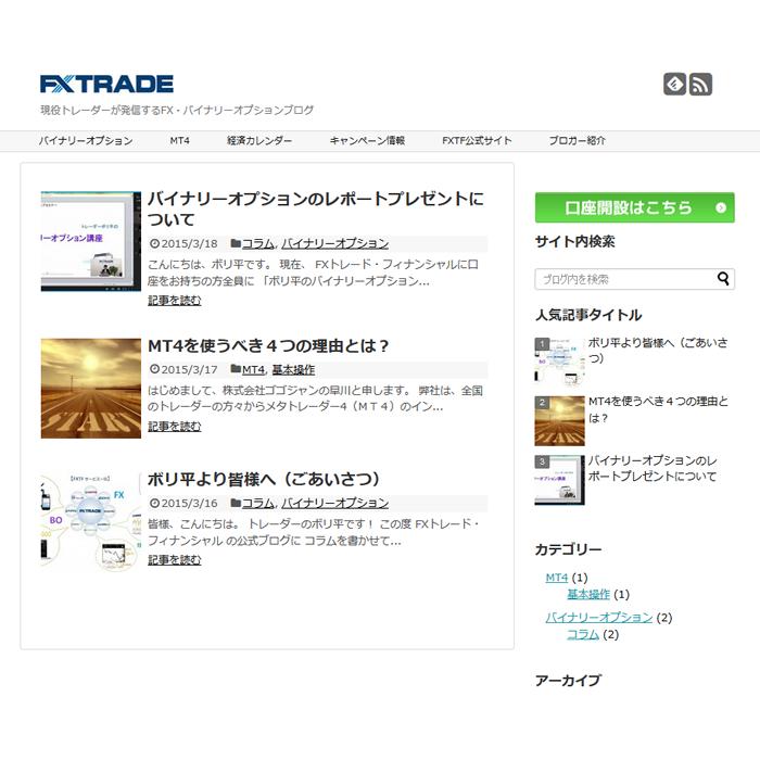 ゴールデンウェイ・ジャパン社の公式ブログにボリ平氏が登場。見逃すな