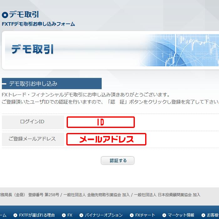 バイトレのバイナリーオプションデモ取引手順のIDとパスワードを認証する