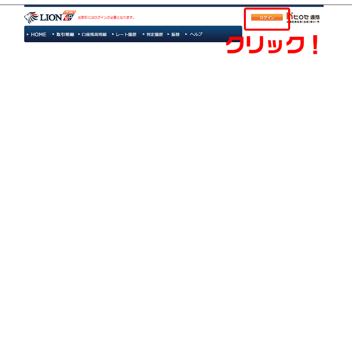 バイトレのバイナリーオプションデモ取引手順のログイン