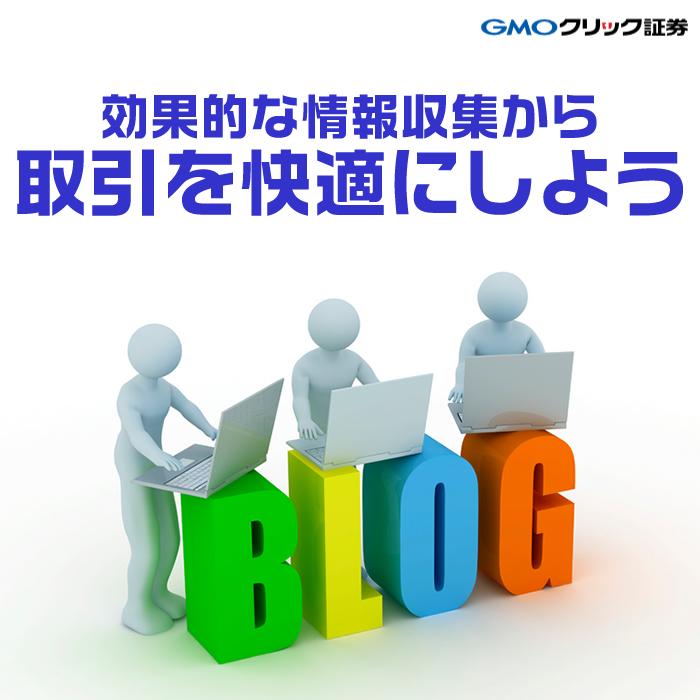GMOクリック証券のブログからヒントを得るための効果的な方法