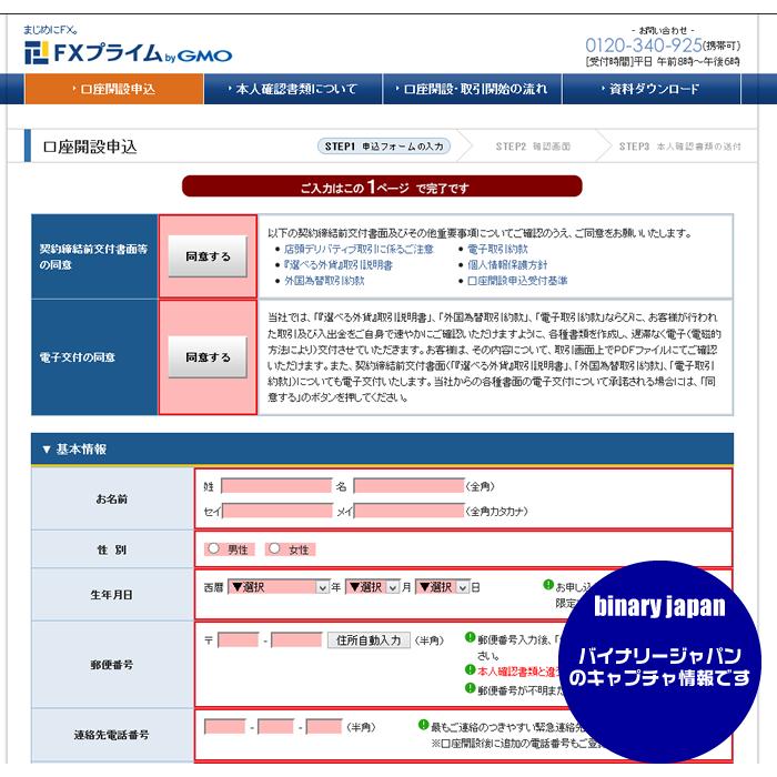 選べる外為オプションの口座開設方法の情報入力
