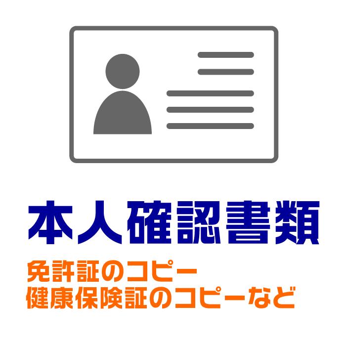 選べる外為オプションの口座開設方法の本人確認書類