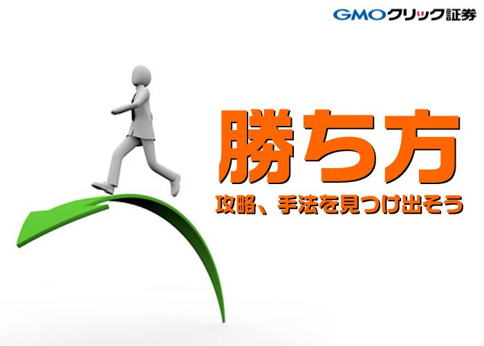 GMOクリック証券の勝ち方とそのヒントを考察してみる。